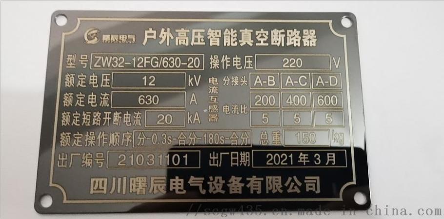 ZW32铭牌.jpg