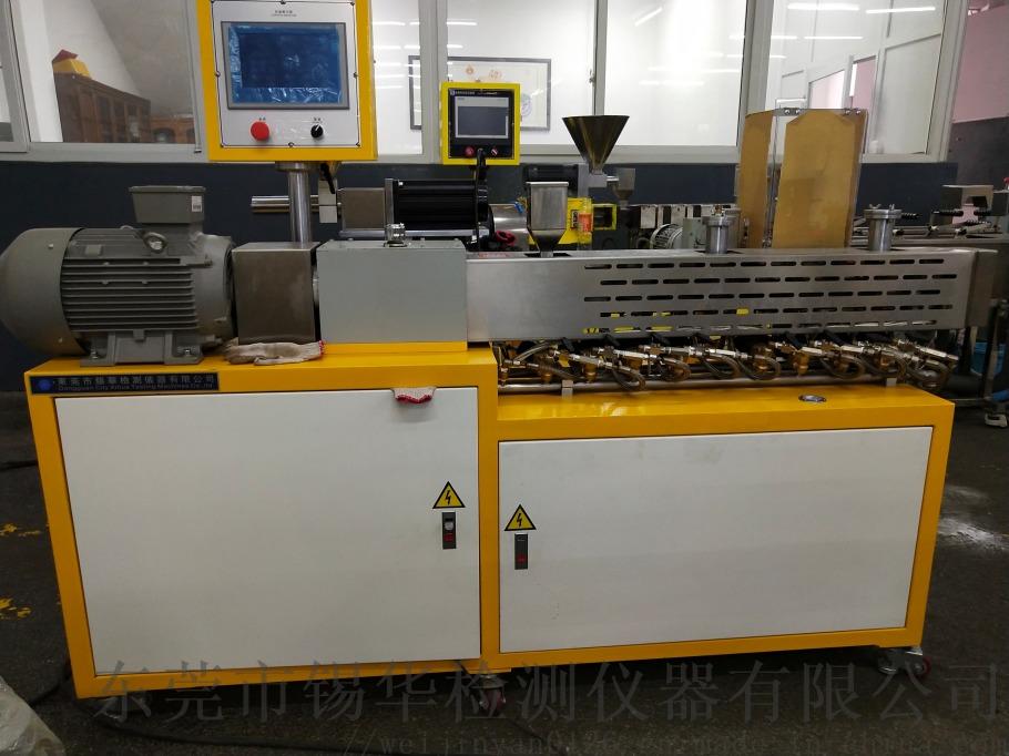 小型压延实验型造粒线 PET挤出造粒机组96892605