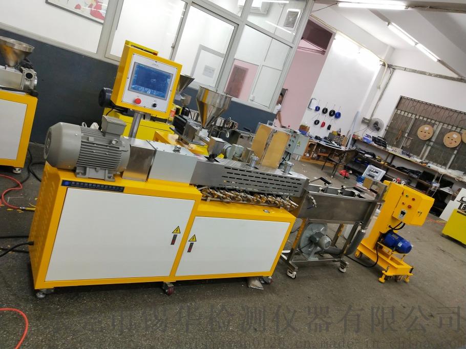 小型压延实验型造粒线 PET挤出造粒机组96892575