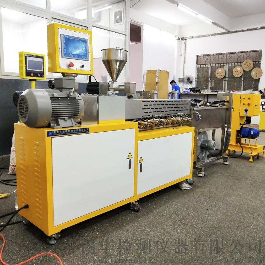 东莞小型双螺杆挤出造粒机  实验室高填充造粒92010215