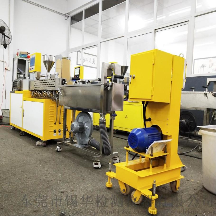东莞小型双螺杆挤出造粒机  实验室高填充造粒92010225