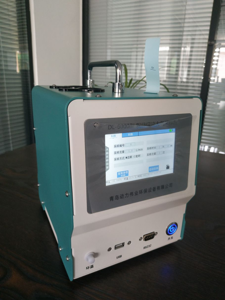 环境空气中采样器溶液吸收法用138909142