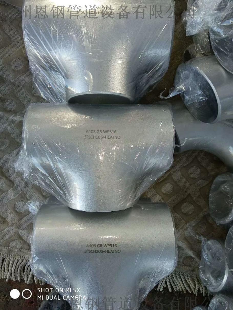 新标不锈钢对焊管件现货126247915