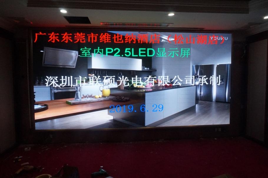 P2显示器137005075
