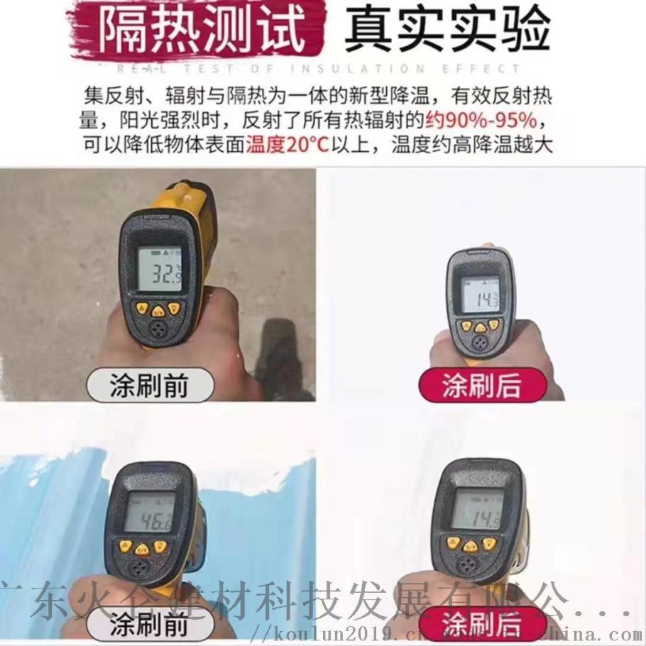 耐博仕彩钢瓦反辐射隔热防水涂料 可定制屋面隔热防水涂料875829962