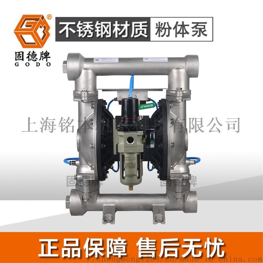 白炭黑用QBF3-32PF不锈钢粉体隔膜泵139719705