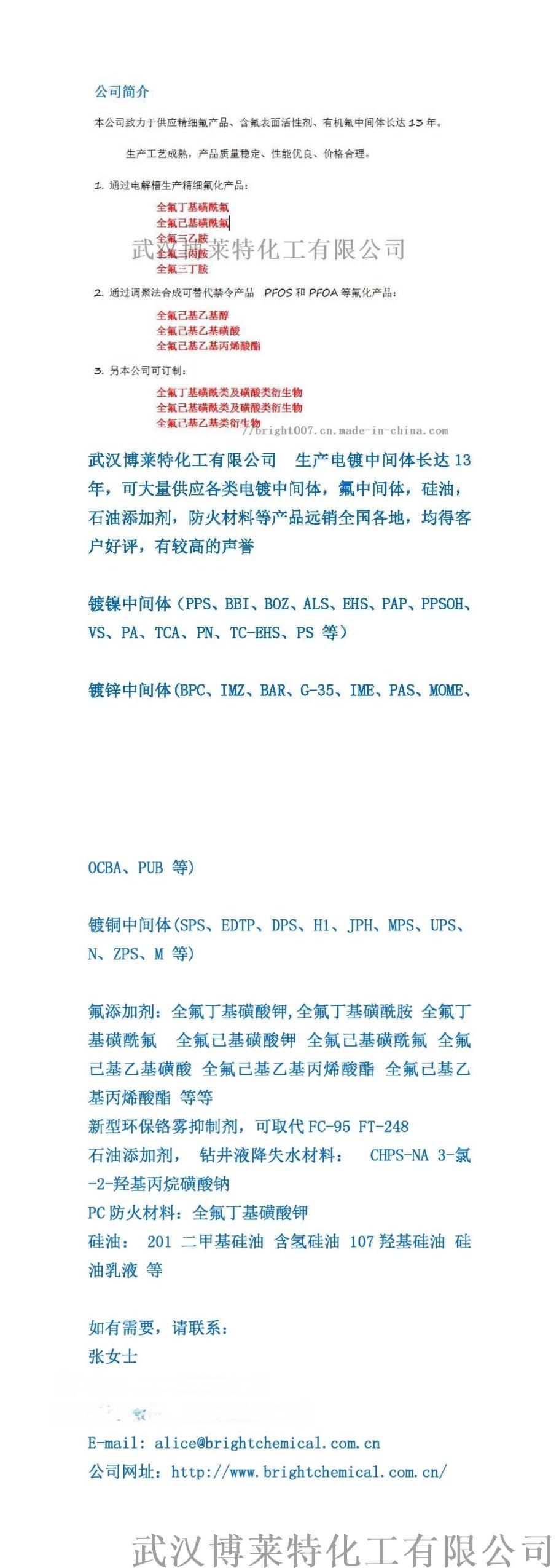 高品质全氟-1-丁磺酸 CAS: 373-73-5140217715