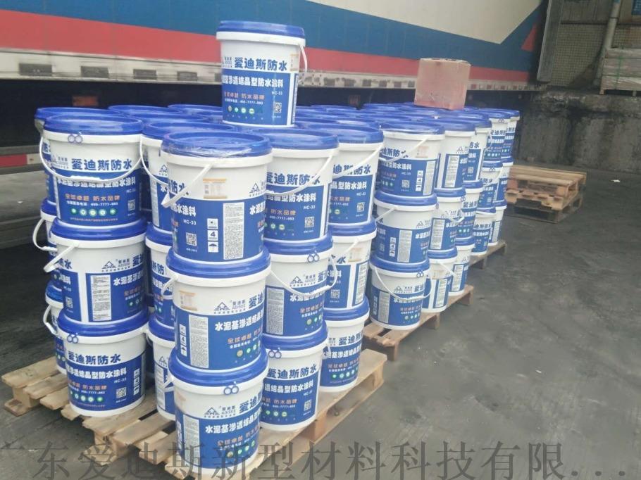 水泥基滲透結晶防水塗料養護方式指導916168135