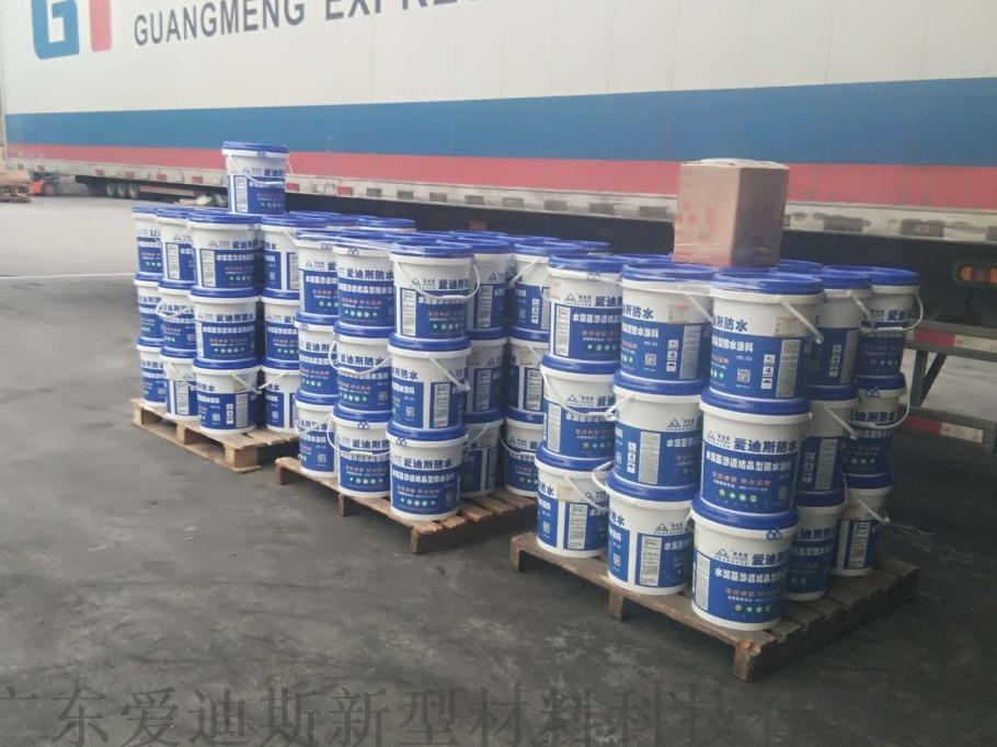 水泥基滲透結晶防水塗料養護方式指導916168145