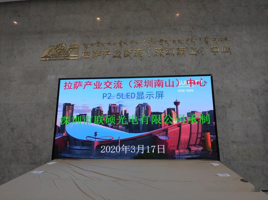 p2.5LED显示屏,会议厅P2.5全彩显示屏907269365