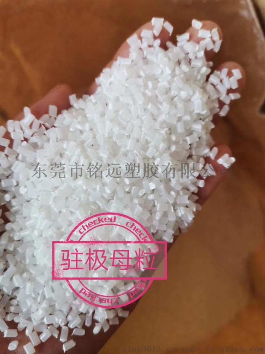 无纺布 驻极母粒 增熔剂 顺滑剂 柔软剂917815885