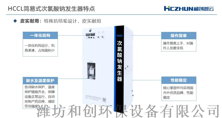 湖南农村饮水消毒设备-次氯酸钠发生器137720785