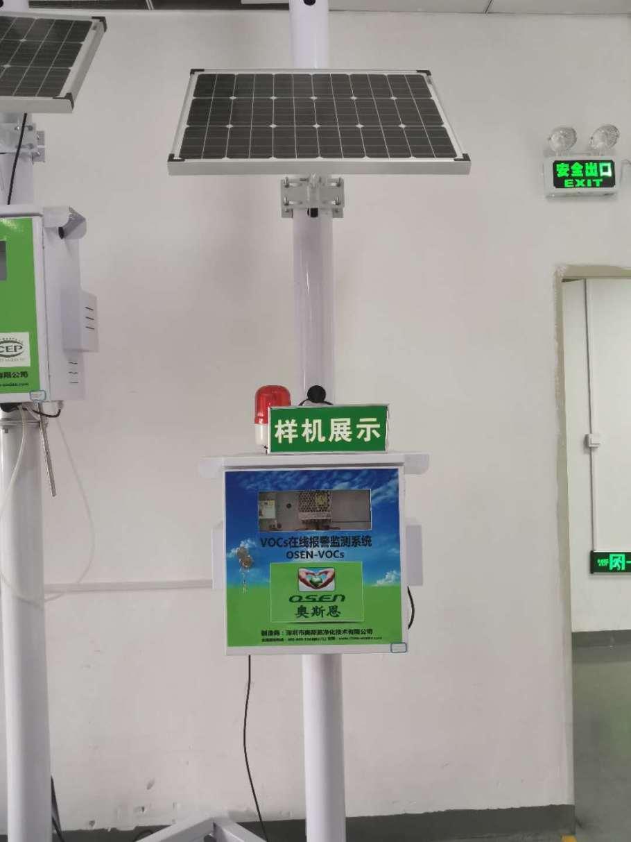 江苏VOC气体检测仪 VOC监测设备奥斯恩品牌919122205