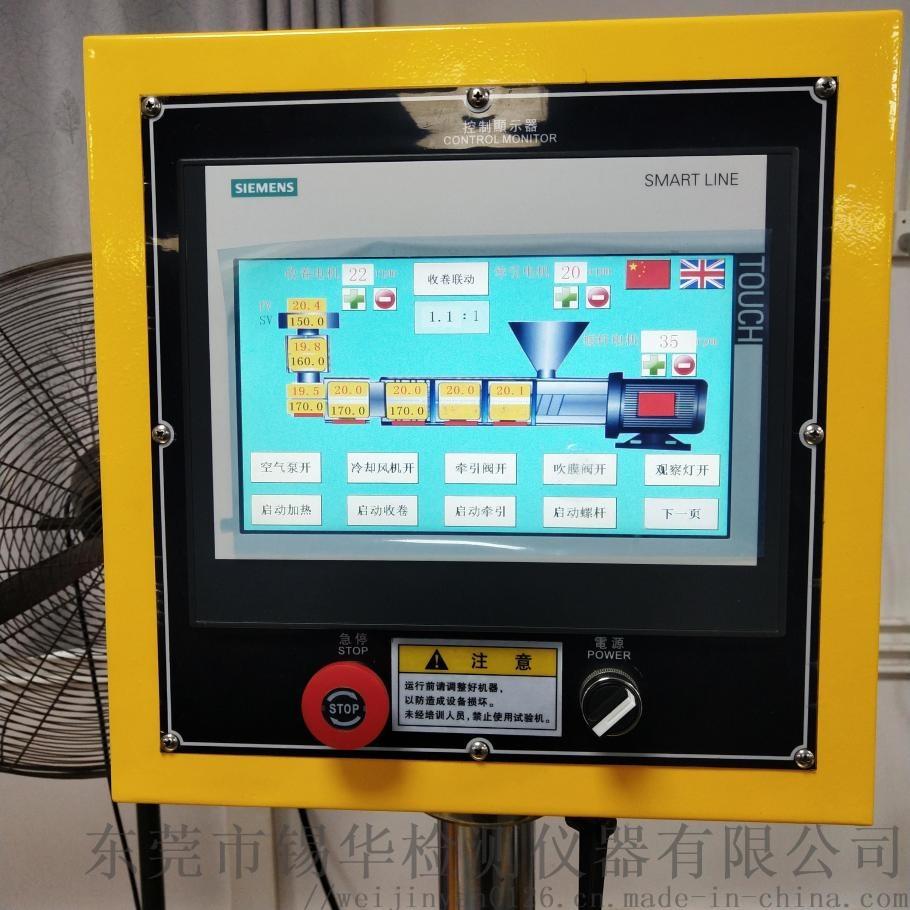 东莞锡华XH-430P小型吹膜机 塑料吹膜机808465675