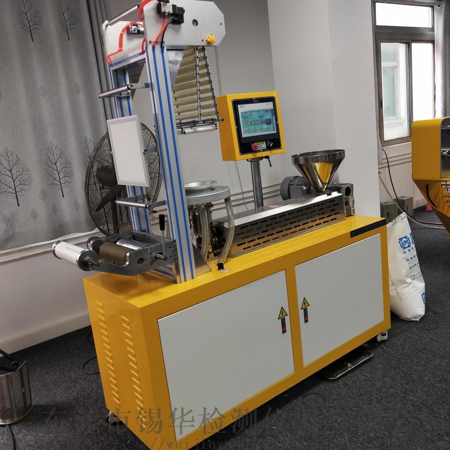 实验室小型塑料吹膜机 锡华XH-430P808286695