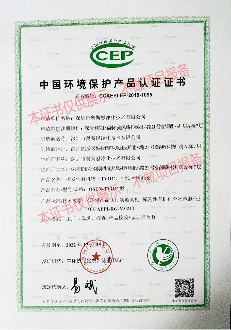 TVOC CCEP证书.jpg