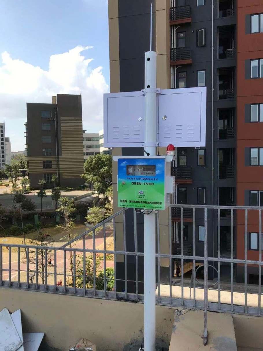东莞市有机化工VOC在线监测系统920328665