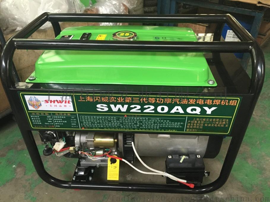 220A汽油焊机.jpg