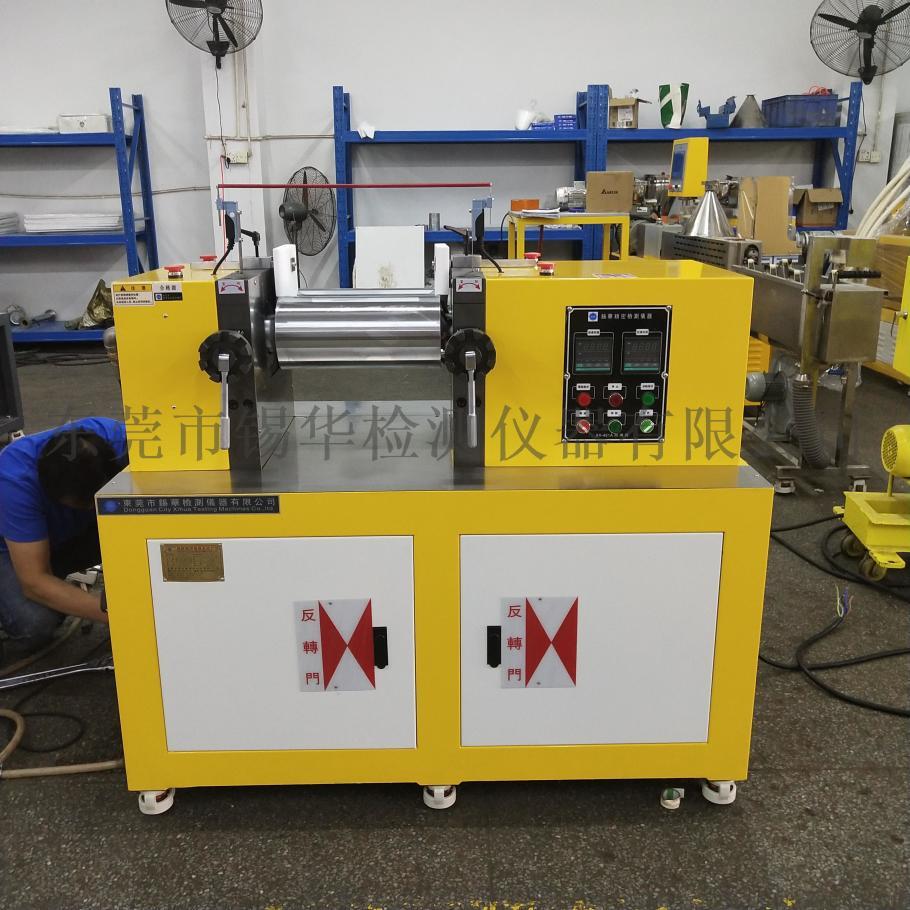 东莞锡华小型塑料开炼机质量879488575