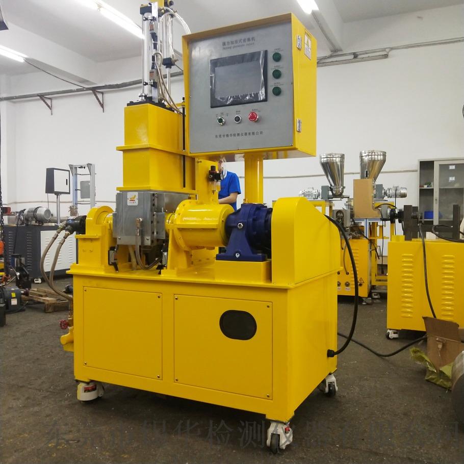 PLC程序控制密炼机 实验室小型3L炼胶机113943945