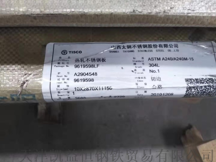 GB24511 s32168不锈钢板规格齐全143230875