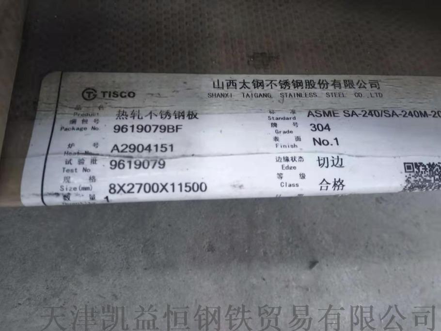 GB24511 s32168不锈钢板规格齐全143230885