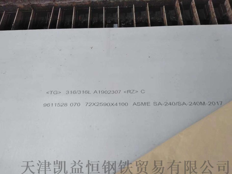 GB24511 s32168不锈钢板规格齐全143230905
