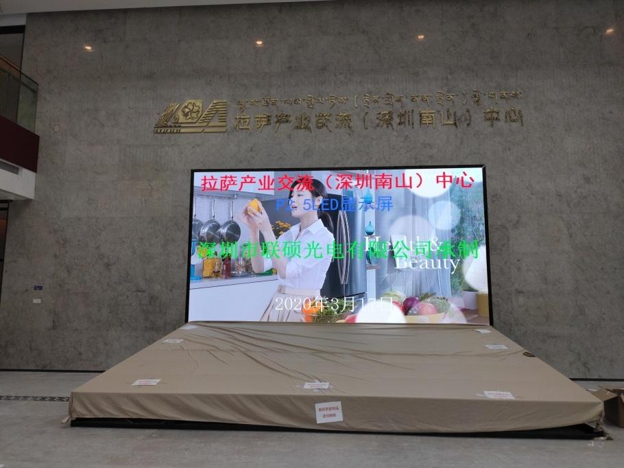 p2.5LED显示屏,会议厅P2.5全彩显示屏137437125