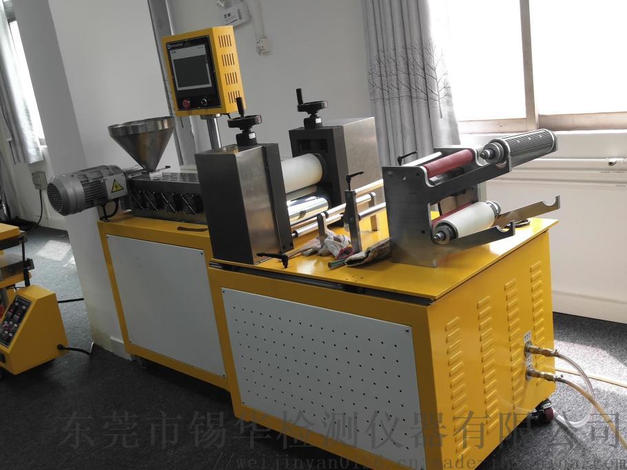 东莞锡华实验室流延机小型流延机810127215