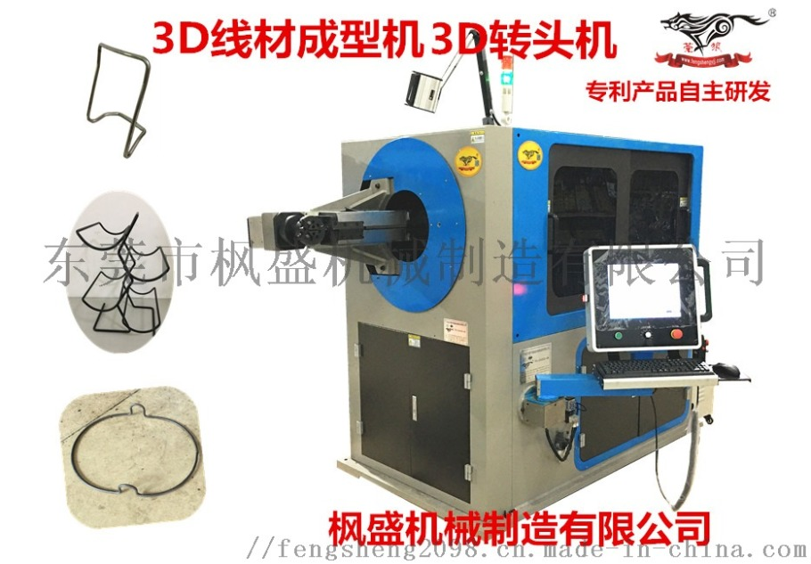 2D/3D线材成型机钢丝折弯机弯线机3D转头机892458375