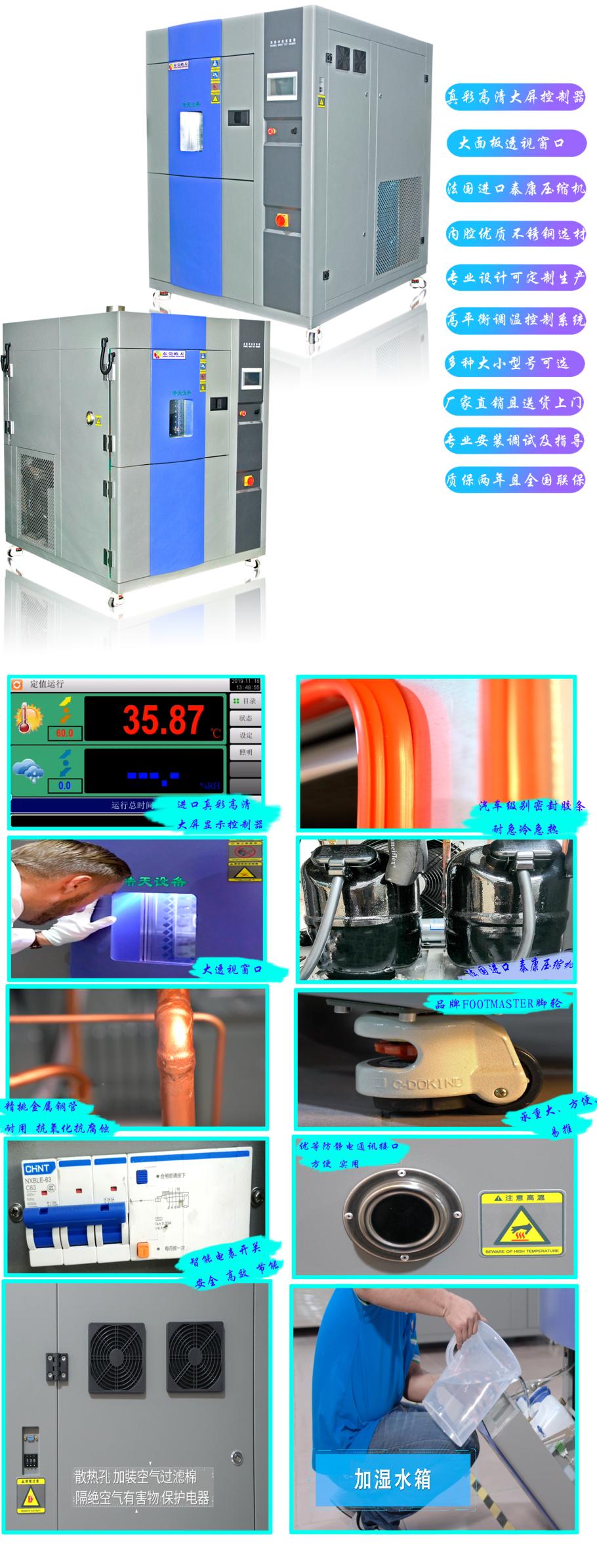 高低温冲击试验箱 湖北电池三箱式高低温冲击试验箱146884505
