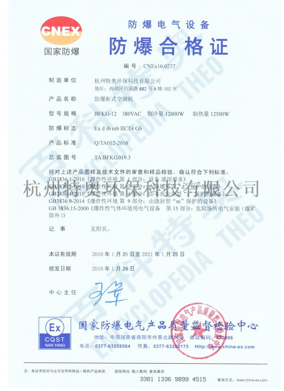 柜式防爆空调证书IICT41_.jpg