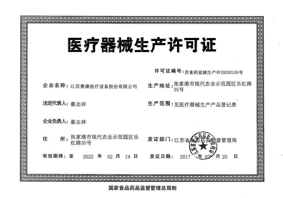 2、生产许可证.jpg