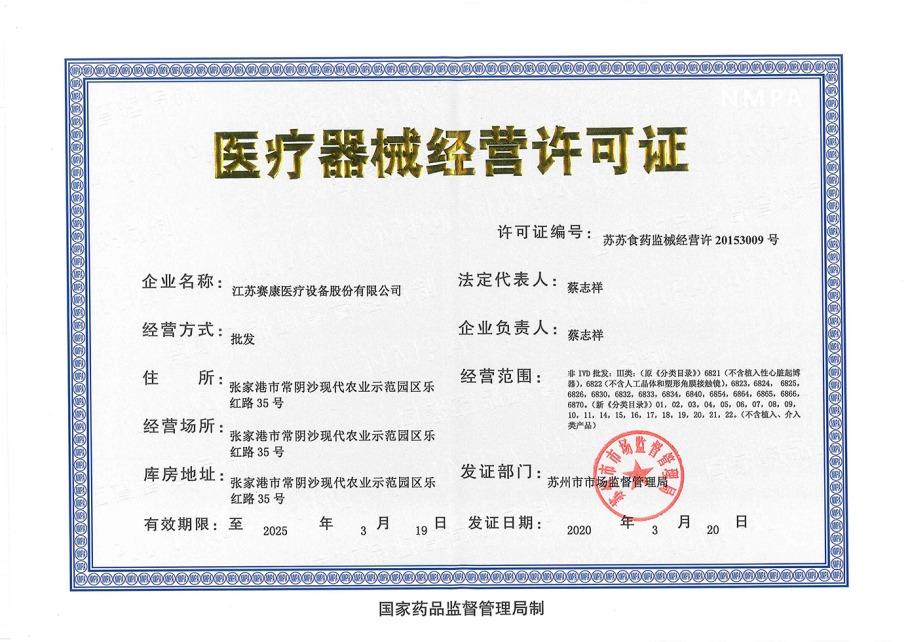 3、医疗器械经营许可证.png