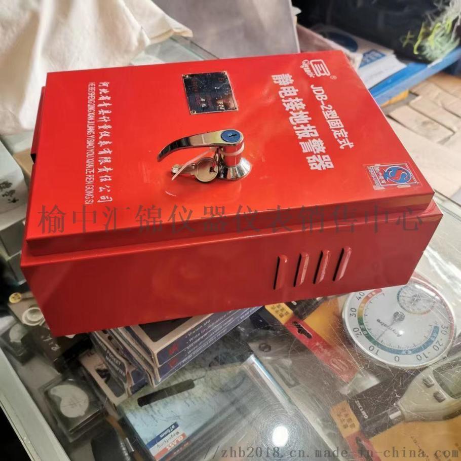 渭南有卖静电接地报 器156459895