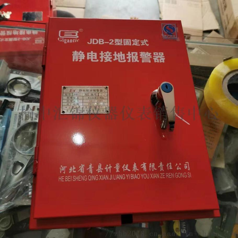 西安静电接地报 器,有卖静电接地报 器959129195