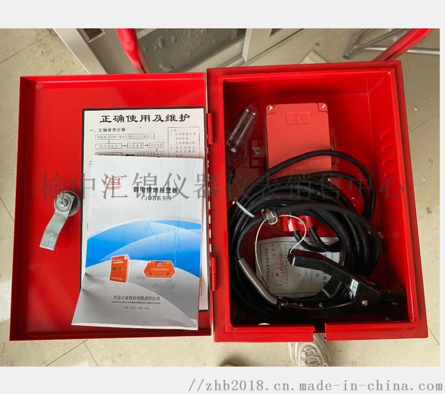 西安静电接地报 器,有卖静电接地报 器156459555