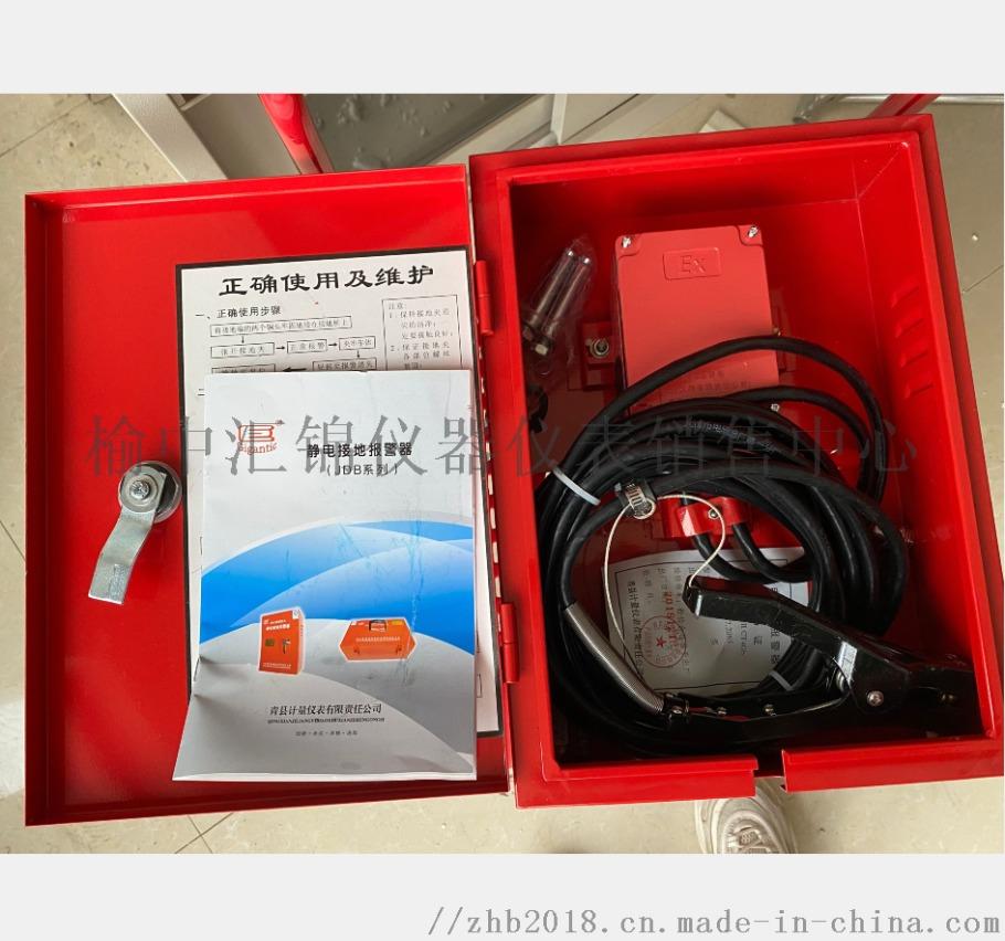 西安静电接地报 器,有卖静电接地报 器156459535
