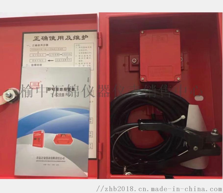 西安静电接地报 器,有卖静电接地报 器156459565