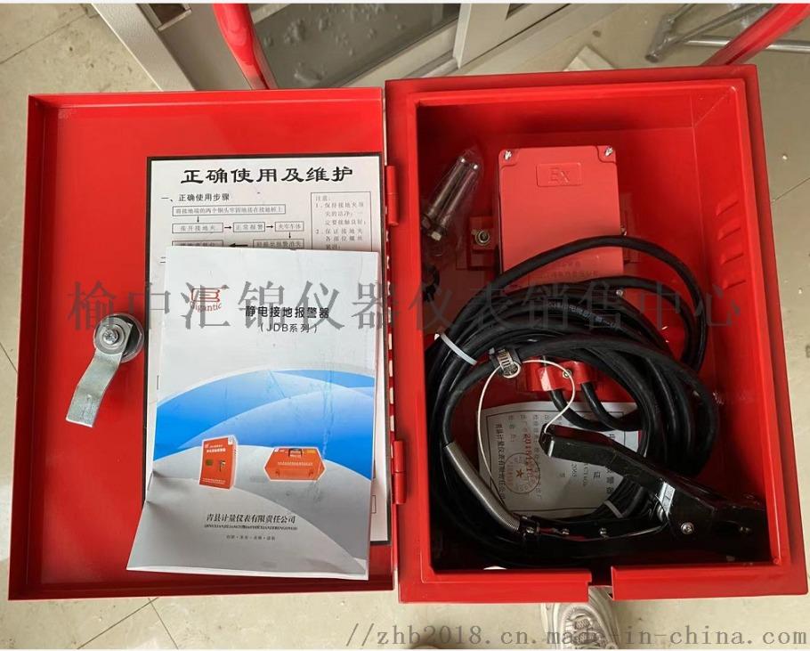 渭南有卖静电接地报 器156459885