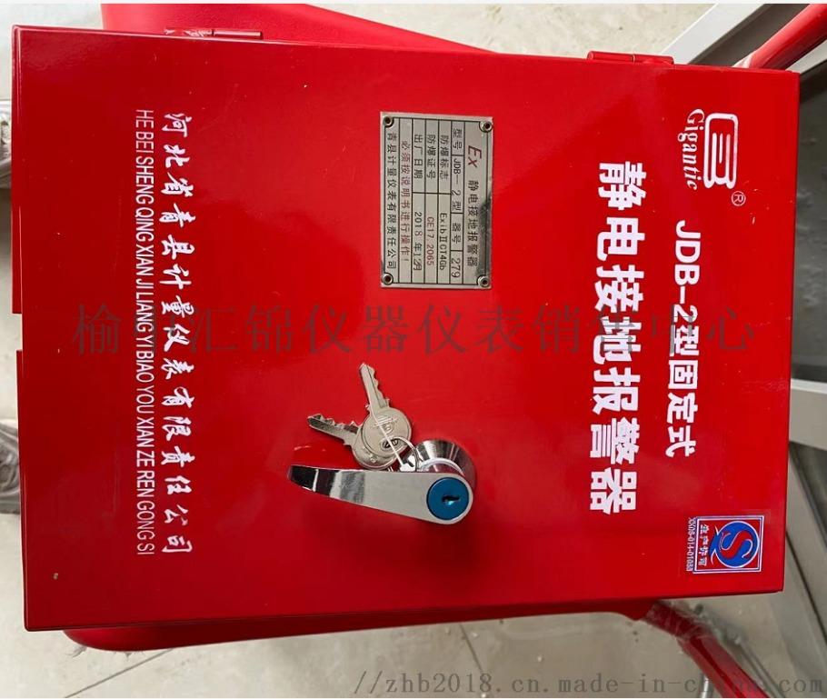 渭南有卖静电接地报 器156459875