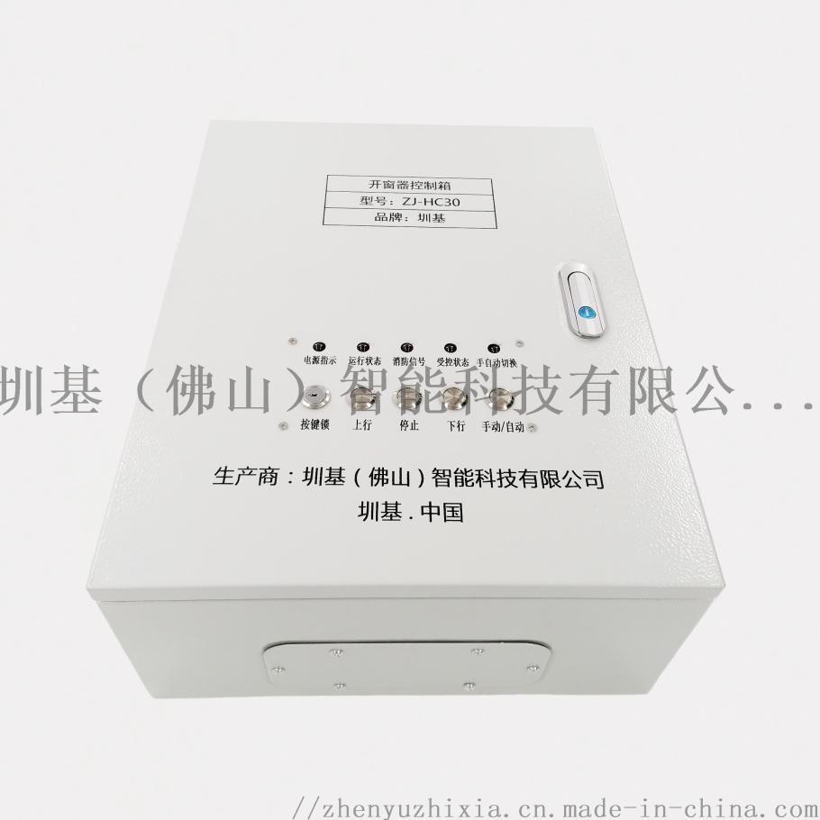 贵州贵阳市电动开窗器智能链条控制器消防电动排烟窗136563412