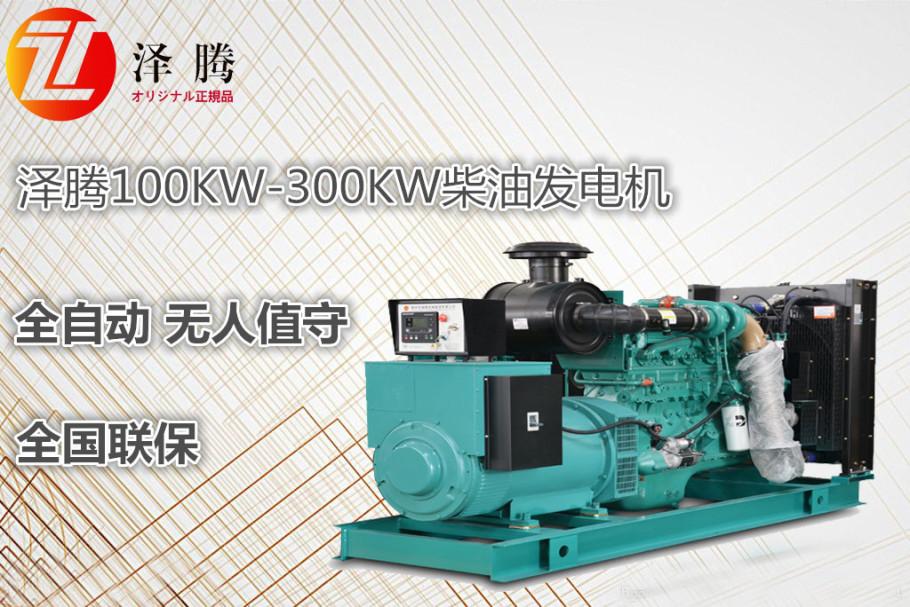 80kw柴油发电机潍柴品牌 详细技术参数报价961402225