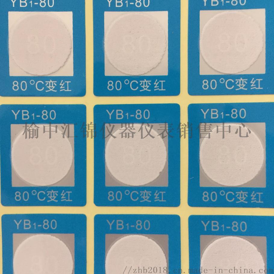 西安测温贴片,西安变色测温贴片157487835
