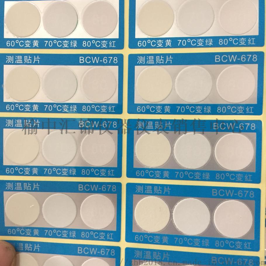 西安测温贴片,西安变色测温贴片157487865