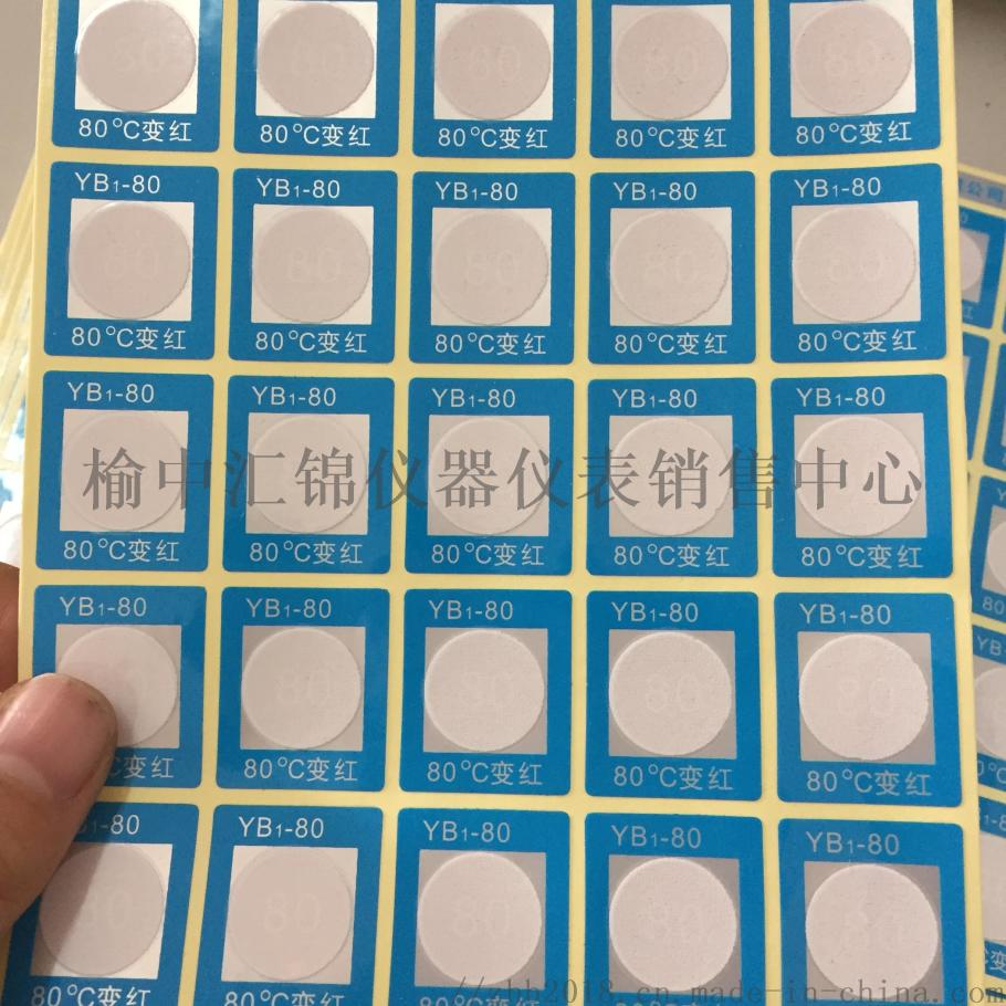 西安测温贴片,西安变色测温贴片157487825