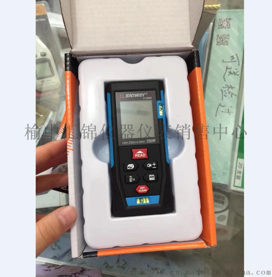 便携式测距仪 (2).png