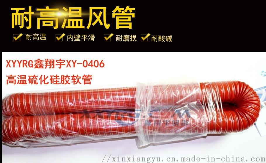 红色耐高温除湿干燥机通风排气软管 耐热耐高温风管157707815