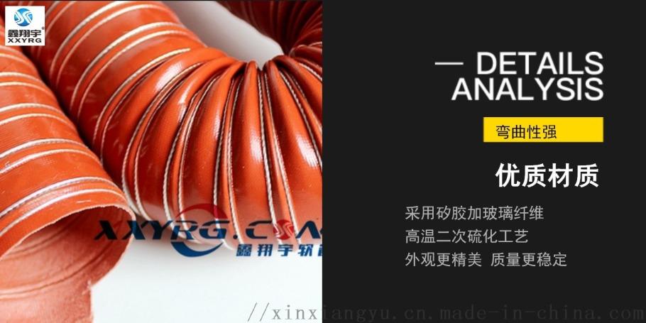 红色耐高温除湿干燥机通风排气软管 耐热耐高温风管157708125