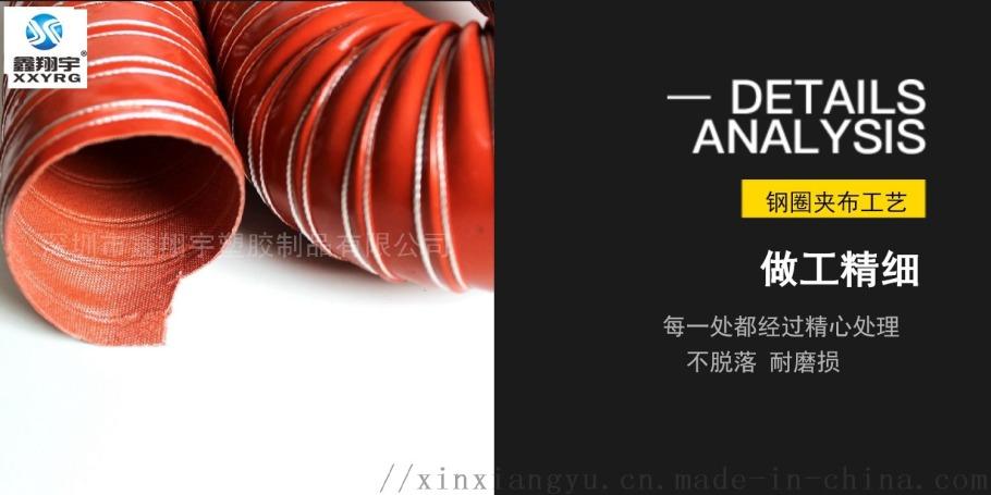 红色耐高温除湿干燥机通风排气软管 耐热耐高温风管157708145